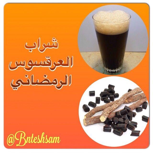 ماذا تعرف عن مشروب العرق سوس الرمضاني Ramadan Tips Ramadan Instagram Posts