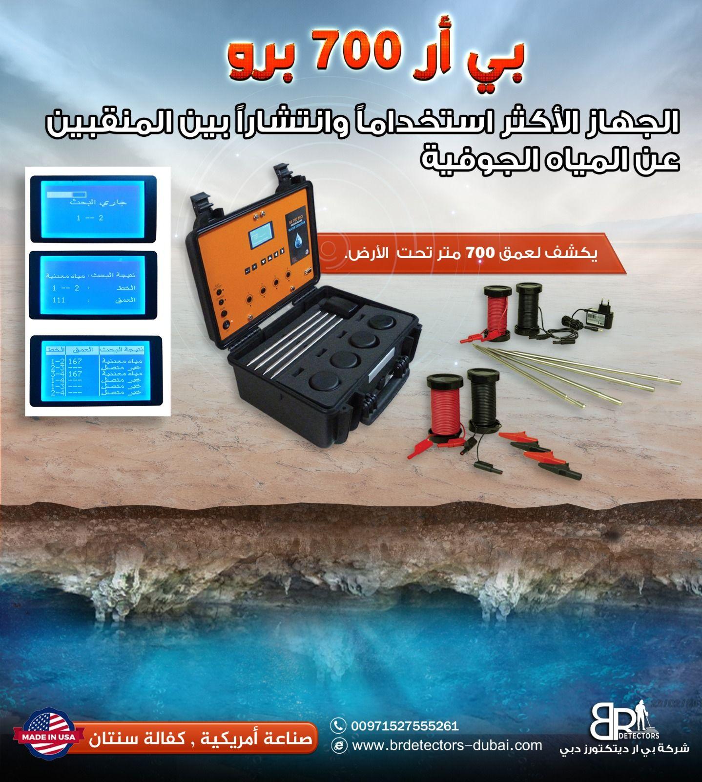 جهاز كشف المياه الجوفية في عمان بي ار 700 برو In 2021 Dubai How To Make