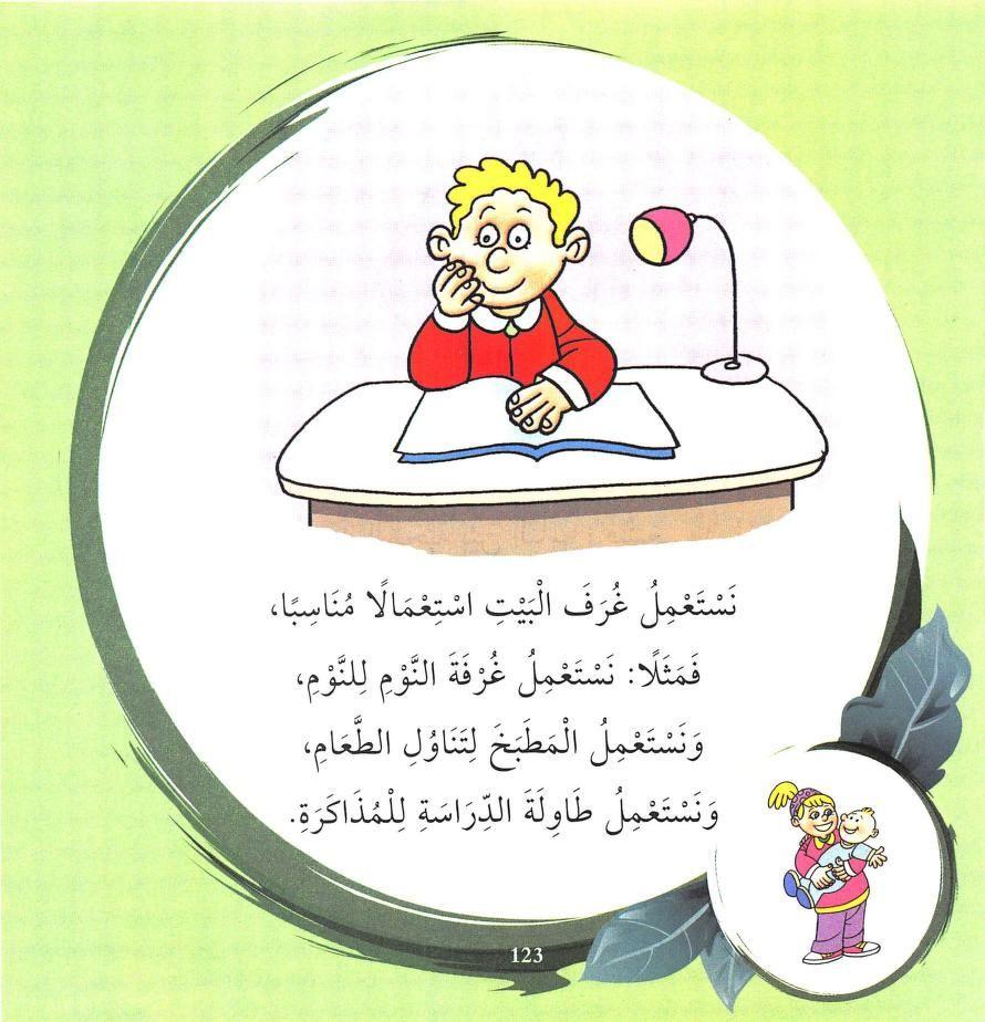قصص للاطفال ط دار النيل Free Download Borrow And Streaming Internet Archive Learning Arabic Internet Archive Learning
