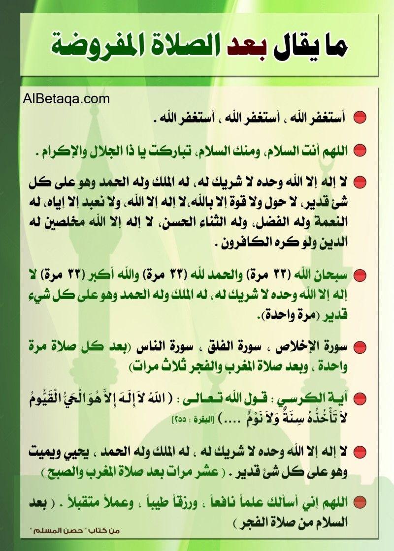 ما يقال بعد الصلاة المفروضة أذكار Islamic Love Quotes Quran Quotes Islamic Quotes