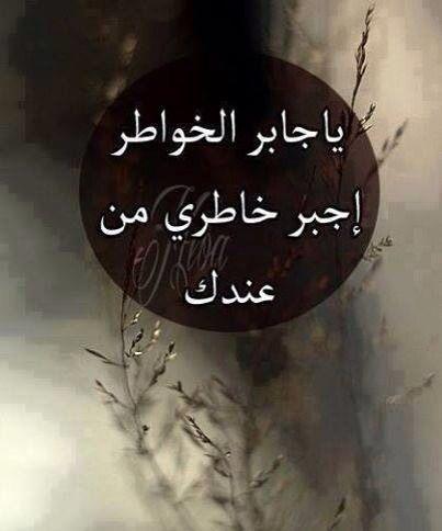 اجبر خاطري من عندك ياجبار منى الشامسي Islamic Quotes Words Duaa Islam
