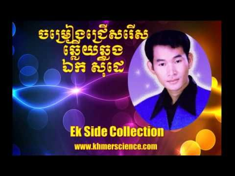 Ek Side, Ek Siday collection, Khmer oldies song, Khmer songs