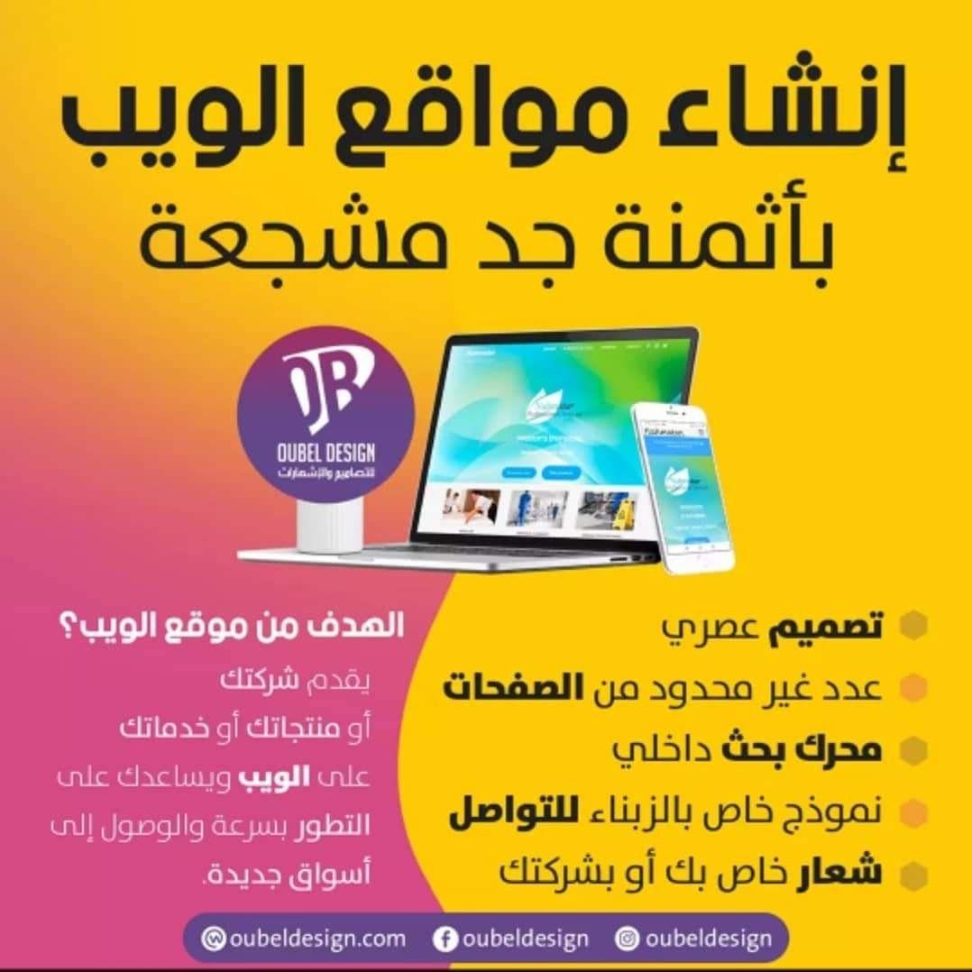 إنشاء مواقع الويب بالمغرب Creation Des Sites Web Au Maroc Design Playbill White Out Tape