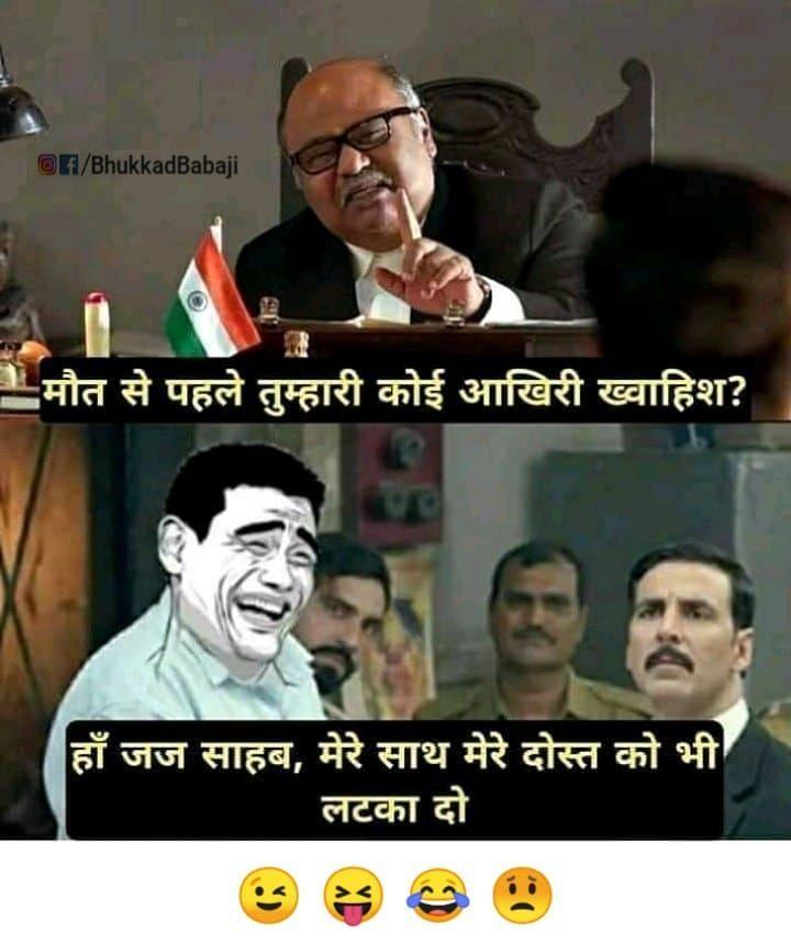 "tag someone"" | Funny jokes in hindi, Fun quotes funny ..."