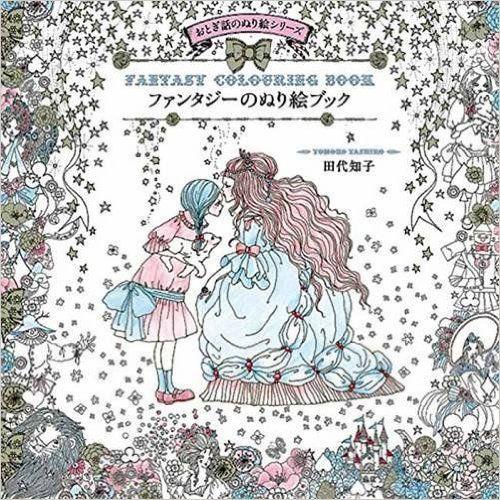 Fantasy Colouring Book Amazonca Tomoko Tashiro Books