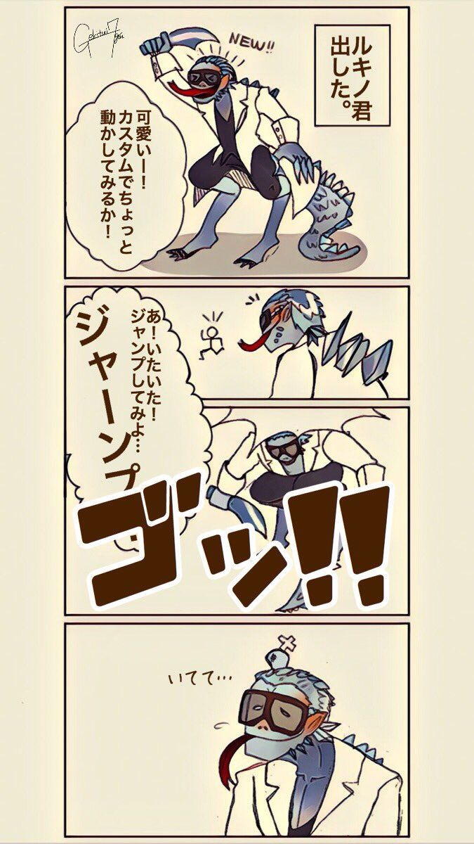 撃墜7号は気合いでルキノ君出した on 面白い漫画, アイデンティティ, 第五人格