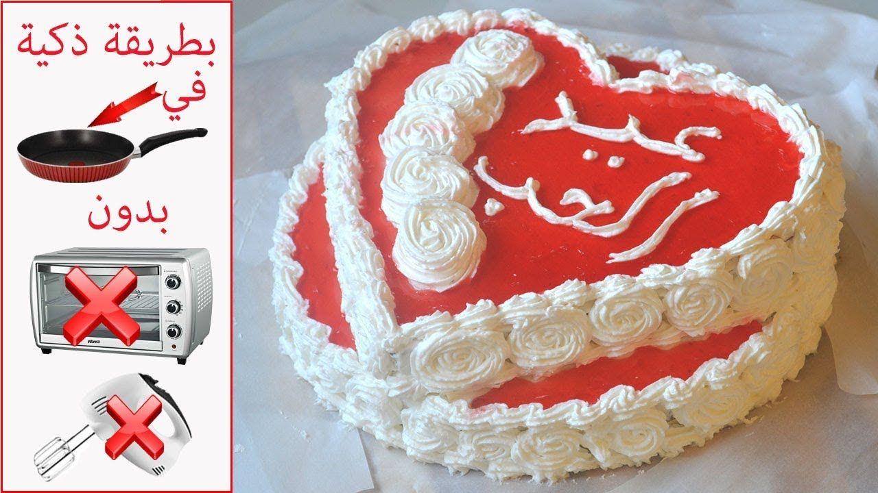 كيك عيد الحب بدون فرن بدون خلاط وبدون قالب رخيص بمكونات بسيطة Cake Birthday Cake Desserts