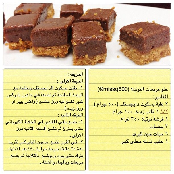 Hanan On Instagram وصفه مربعات النوتيلا Yummy Food Dessert Dessert Ingredients Dessert Recipes