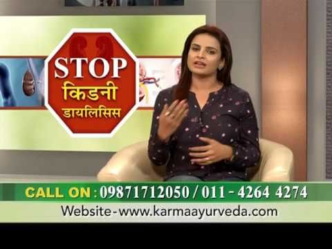 Kidney Disease Treatment in Hindi || आयुर्वेदा