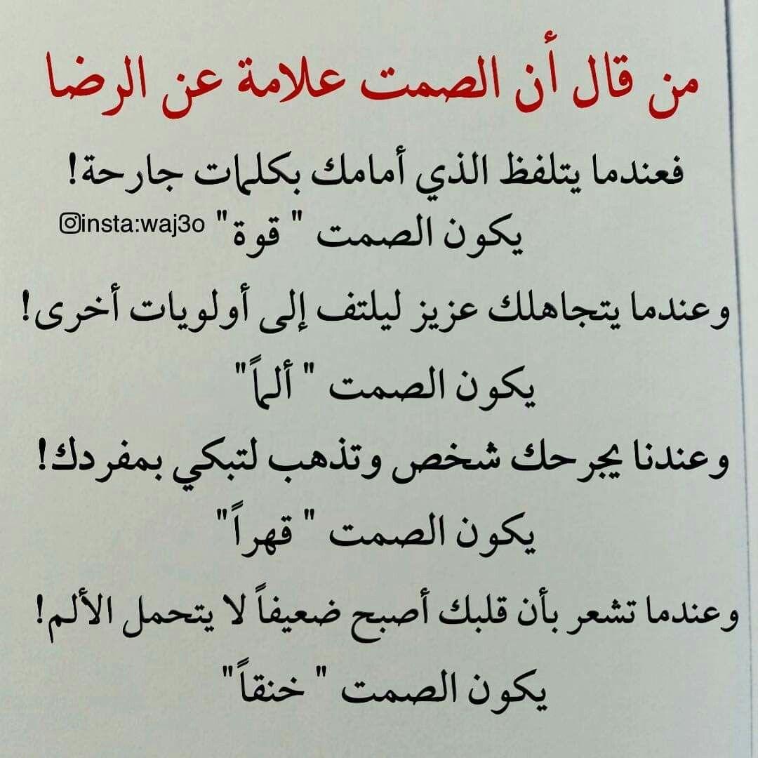 لم يعد الصمت علامة الرضا Quotes Arabic Words Words