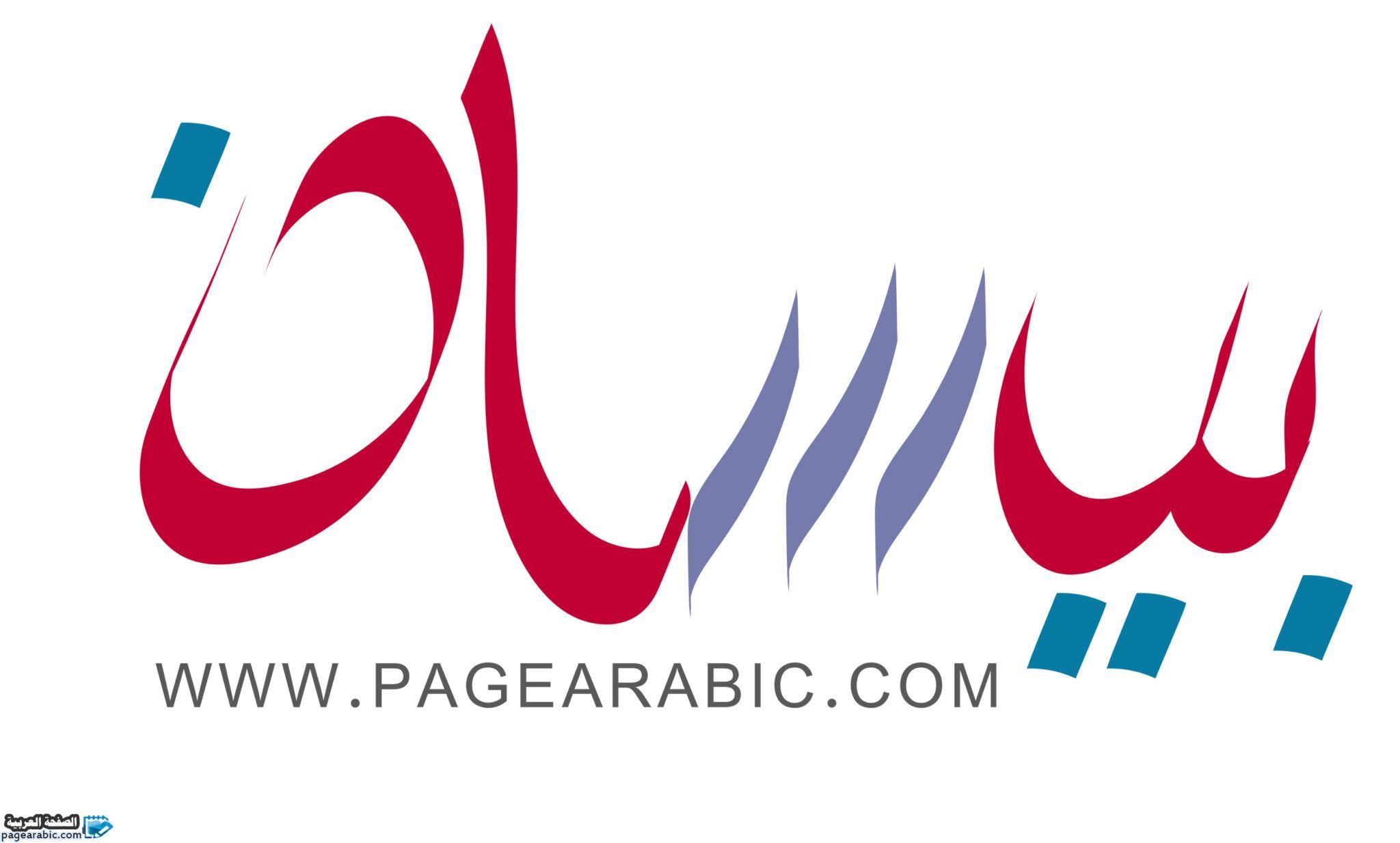 معنى اسم بيسان وماهو اصل الإسم من اسماء البنات 2021 الصفحة العربية Tech Company Logos Company Logo Logos