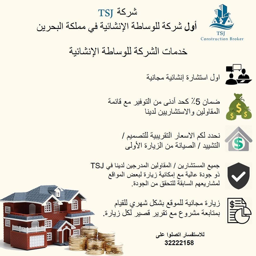 Tsj اول شركة للوساطة الإنشائية في مملكة البحرين حيث نضمن لكم ١ اول استشارة إنشائية تكون مجانية ٢ ٥ كحد أدنى من التوفير Instagram Construction Brokers