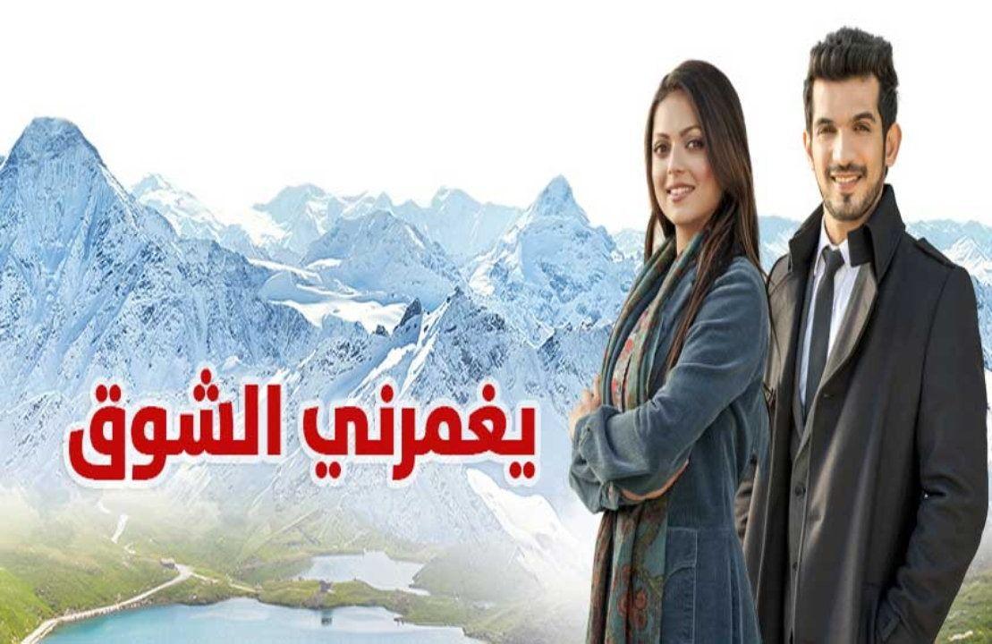 مسلسل يغمرنى الشوق - الحلقة 94 الرابعة والتسعون مترجمة للعربية HD