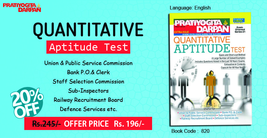 Pratiyogita Drapan presents Quantitive Aptitude Test which