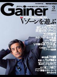メンズ ファッション誌のアイデア『Gainer 』。30代ビジネスマン向け雑誌