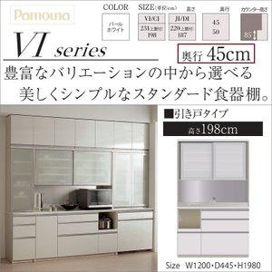 キッチンボード パモウナ 幅120cm 食器棚 Vil S1200r 奥行45 収納家具