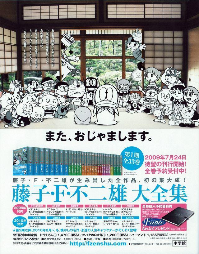 藤子f大全集第1期 渾身のラインナップに震撼 コミックナタリー 藤子f不二雄 不二雄 レトロポスター