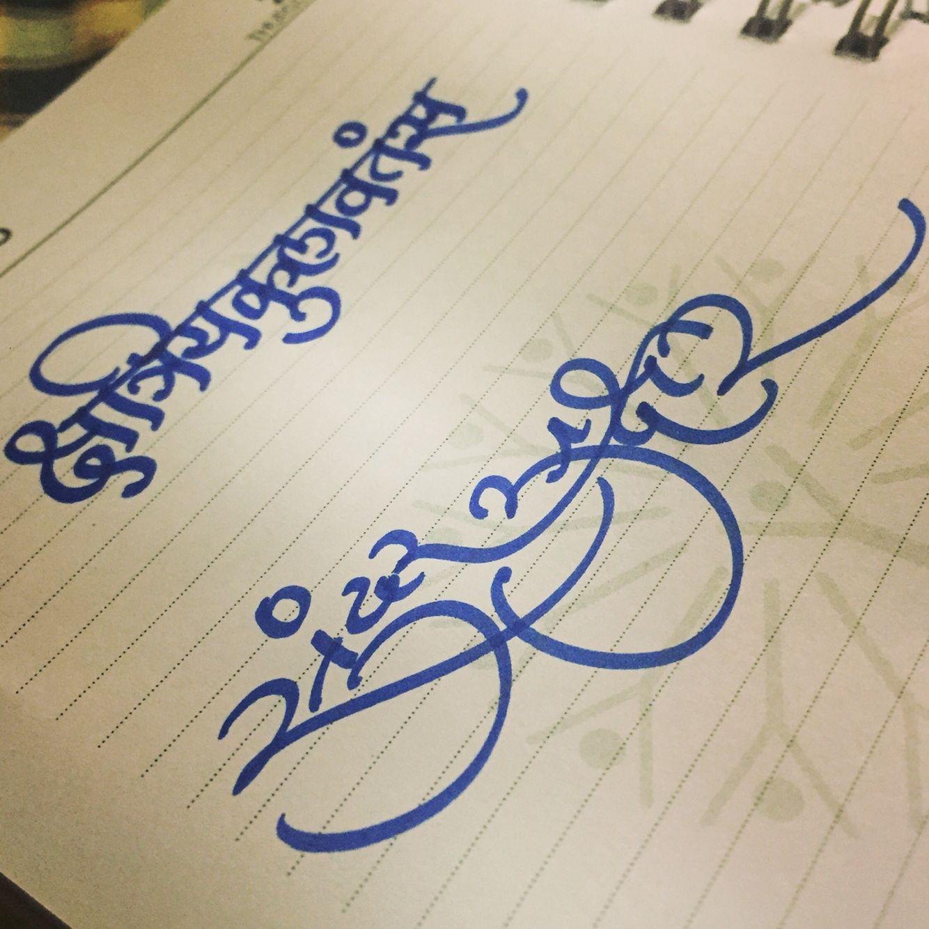 Marathi Calligraphy   Calligraphy by Vishant Chandra in 2019