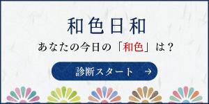 日本人の美の心 日本の色 伝統色のいろは 伝統色 日本の色 色