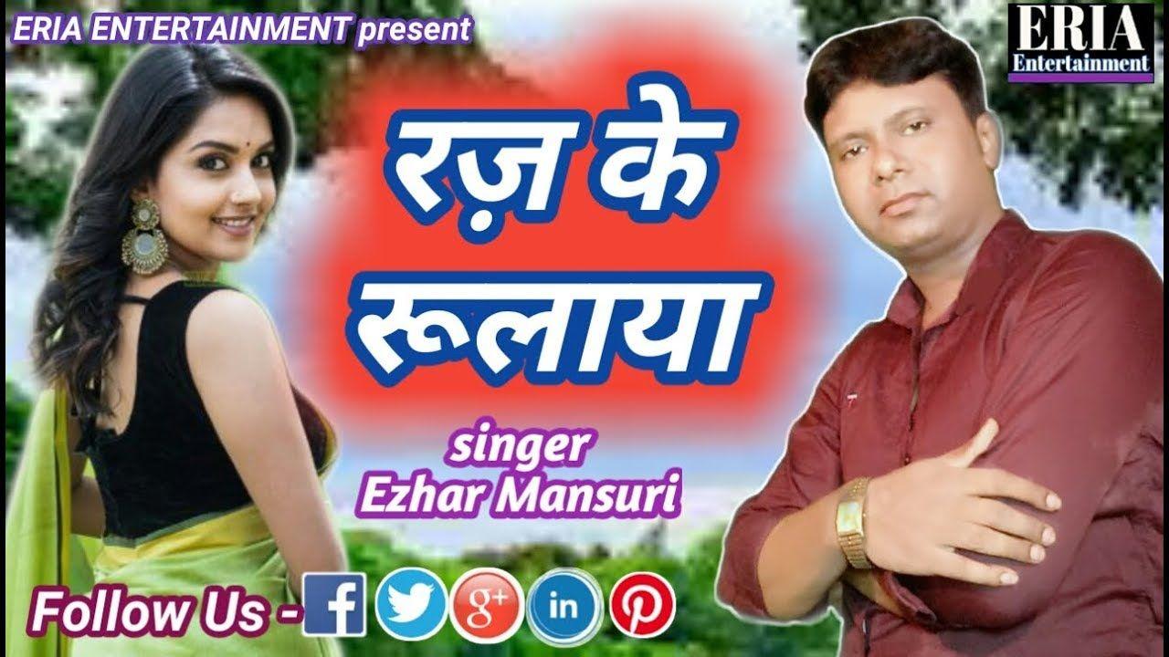 Rajj Ke Rulaya Rajj Ke Hasaya Ezhar Mansuri Letest Bollywood Song Frosted Flakes Cereal Box Bollywood Songs Songs