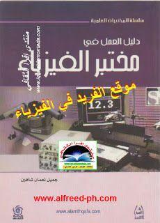تحميل كتاب دليل العمل في مختبر الفيزياء Pdf جميل نعمان شاهين Physics Fluid Mechanics Free Ebooks Download Books