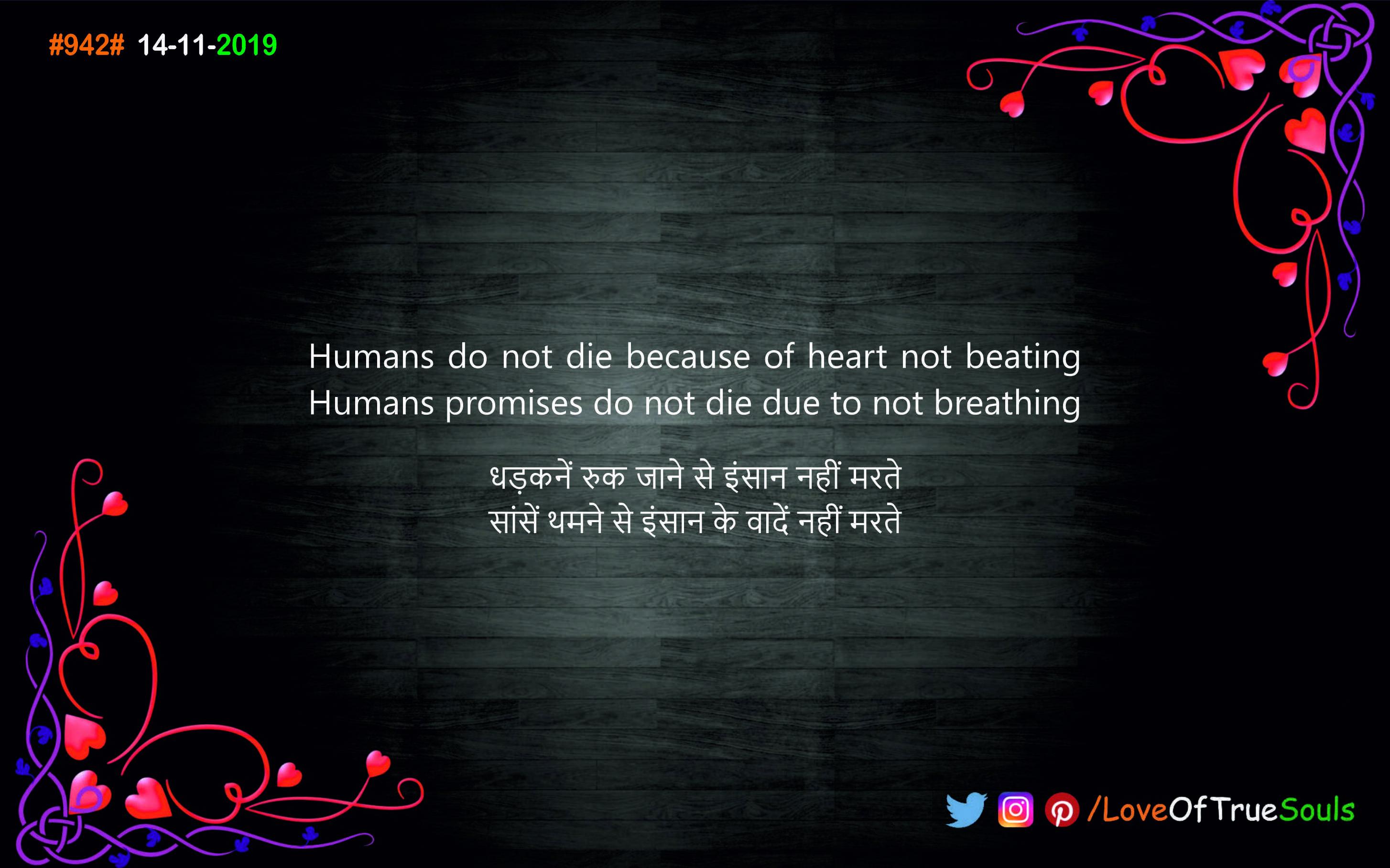 14112019 धडकन रक जन स इसन नह मरत सस थमन स इसन क वद नह मरत Humans do not die because of heart not beating Humans promises do not die due to not breathing