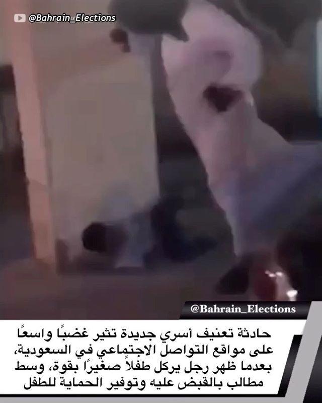 السعودية حادثة تعنيف أسري جديدة تثير غضبا واسعا على مواقع التواصل الاجتماعي في السعودية بعدما ظهر رجل يركل طفلا صغيرا Election Fictional Characters Bahrain