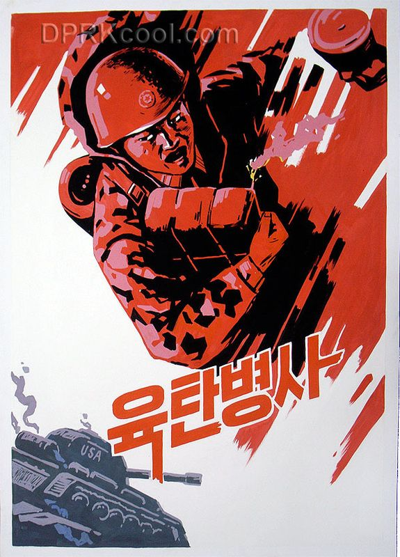 "north korean propaganda posters | Propaganda Poster ""Human bomb"" - North Korean (DPRK) Propaganda ..."