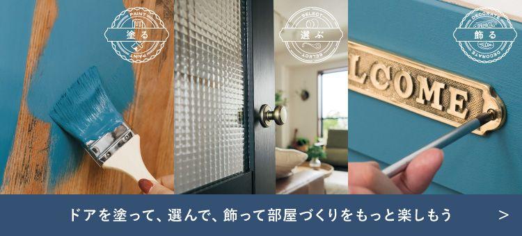 塗る 選ぶ 飾る 部屋づくりを楽しむドア ベリティス クラフト