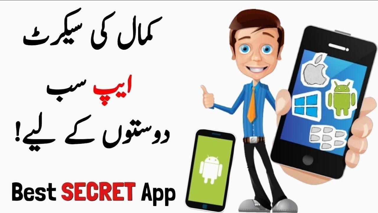 Best Secret Android Phone App Urduhindi Tricks Inn Phone Apps Android Phone App