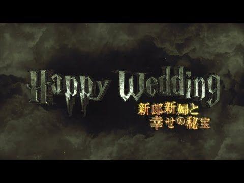 映画「ハリー・ポッター」風 Happy Wedding 結婚式余興ビデオ