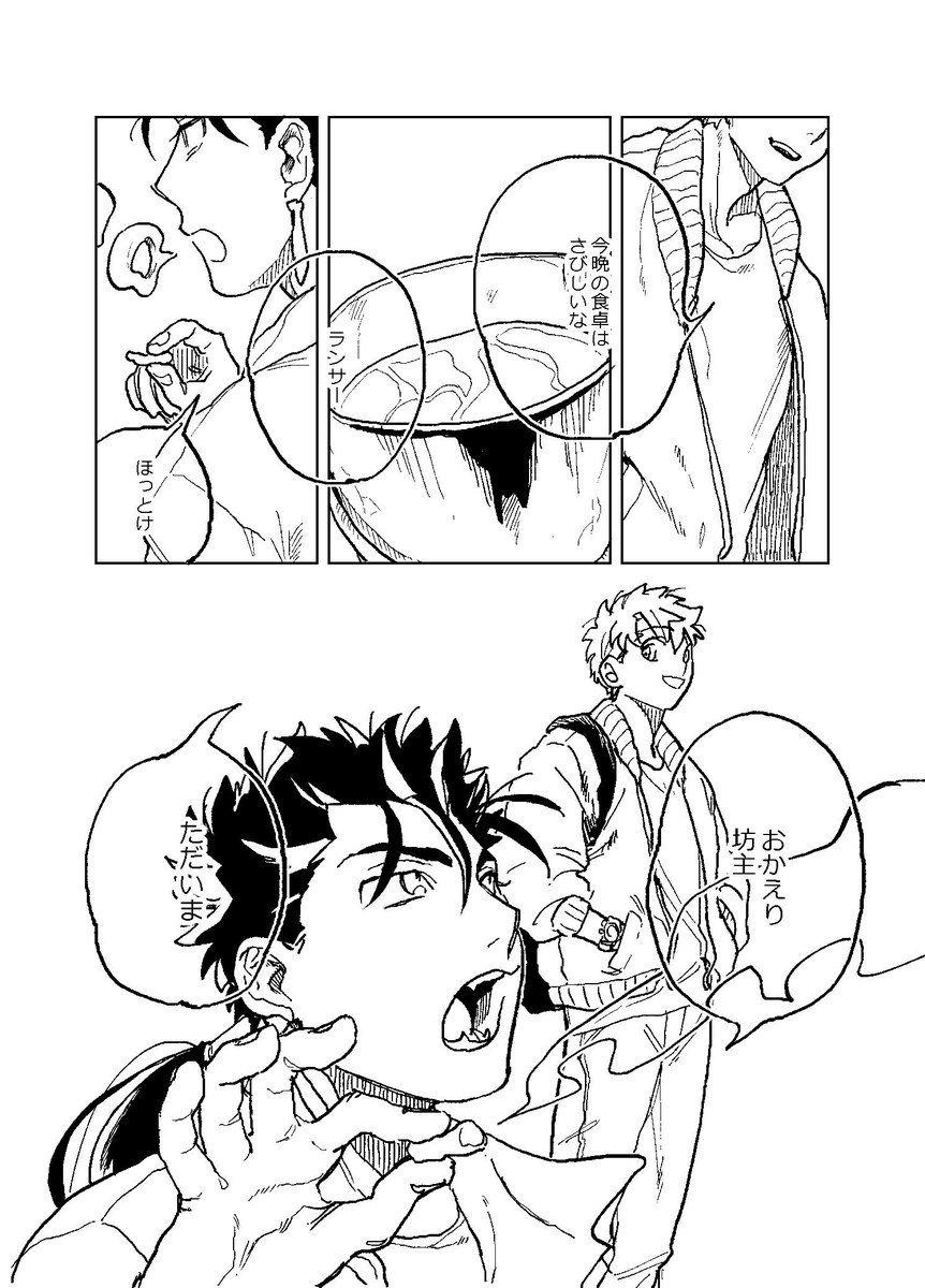 Knt Knt38 さんの漫画 50作目 ツイコミ 仮 漫画 マンガ フェイト