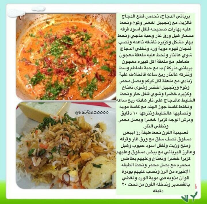 برياني دجاج Indian Food Recipes Egyptian Food Tunisian Food