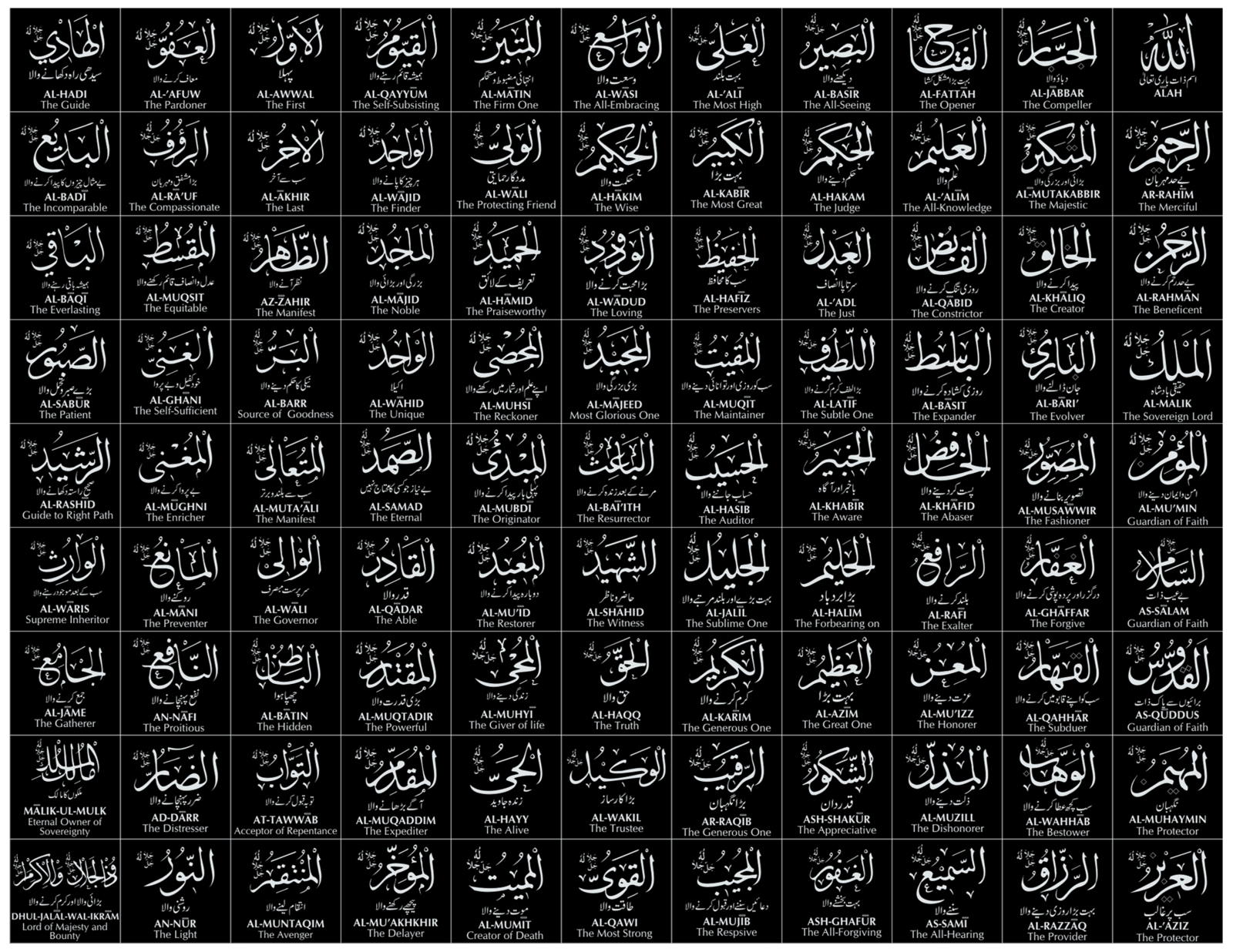 99 names of allah wallpaper hd in english Math glossary