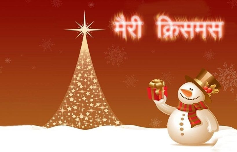 Best Poem On Christmas In Hindi Characters Xmas Kavita Christmas Poems Best Poems Happy Xmas