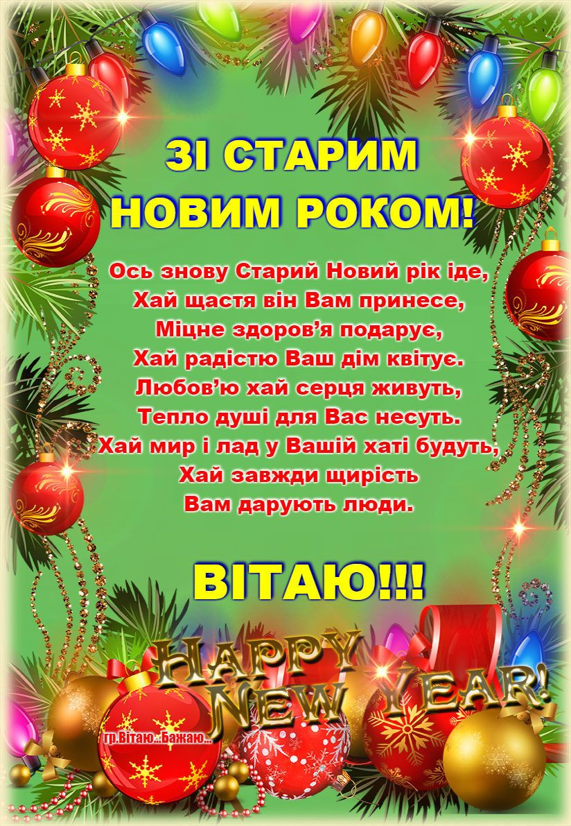 Pin By Kharchenko Oksana On Staryj Novyj God Christmas Bulbs Postcard Holiday