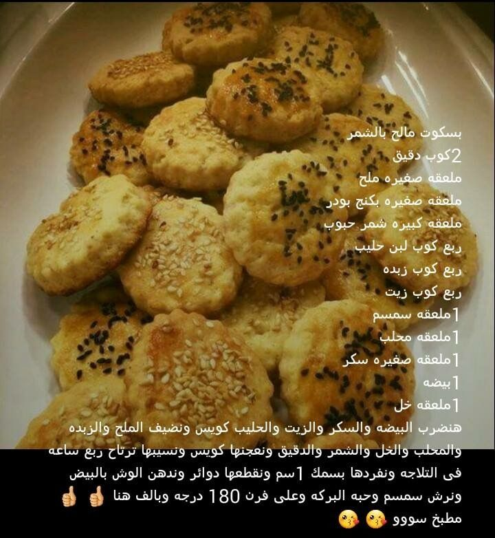 بسكوت مالح بالشمر Cooking Recipes Desserts Food Receipes Yummy Food Dessert