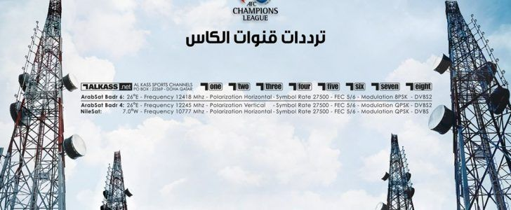 تردد قناة الكاس الرياضية نايل سات عربسات 2017