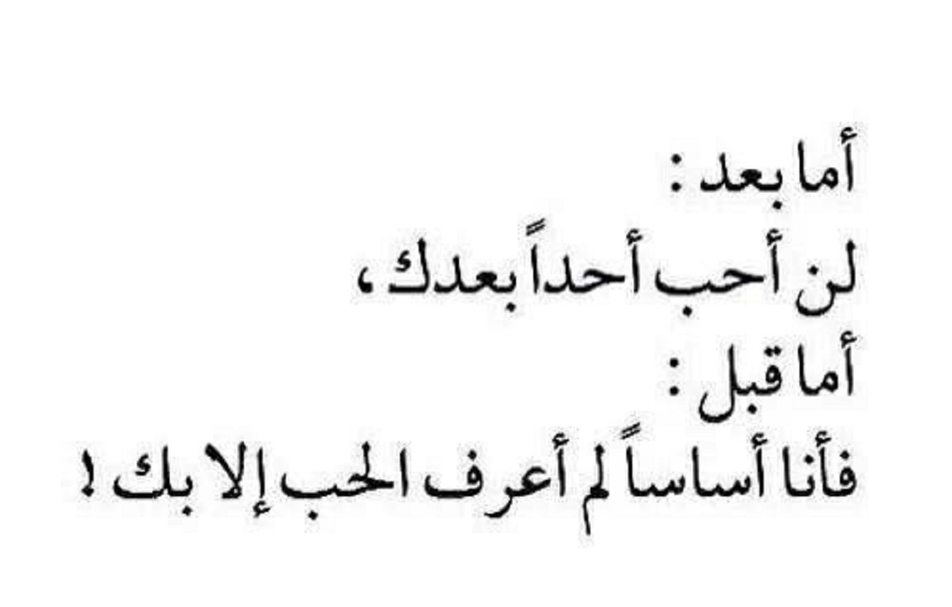 Uploaded By Dayoucha Bz Find Images And Videos About Love Text And Arabic On We Heart It The App Calligraphy Quotes Love One Word Quotes Romantic Words
