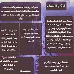 حساب ديني أذكار المساء Islamic Quotes Cards Against Humanity Quotes
