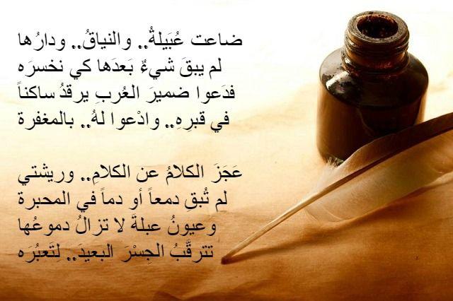 كفكف دموعك عنترة عبلة Arabic Poetry Math Arabic Calligraphy