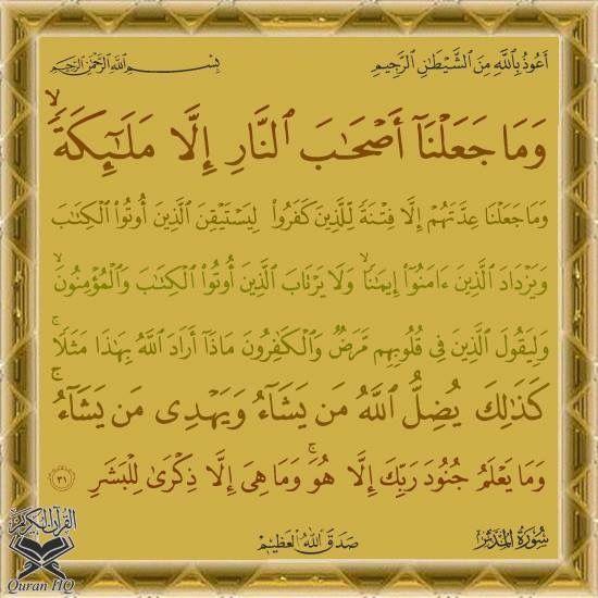 ٣١- المدثر | Arabic calligraphy, Thing 1, Calligraphy