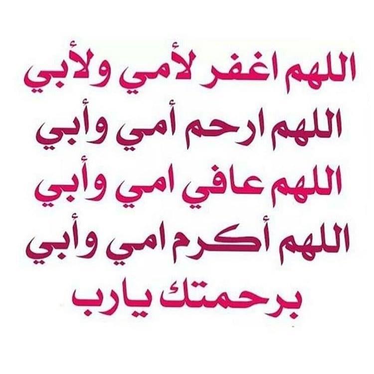 اللهم اغفر لأمي ولأبي اللهم ارحم أمي وأبي اللهم عافي أمي وأبي اللهم أكرم أمي وأبي برحمتك يا رب آمين Islamic Quotes Beautiful Words Words