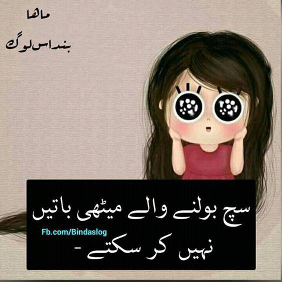 Whatsapp Status Funny Jokes Funny Quotes In Urdu Blog Meme Bergambar