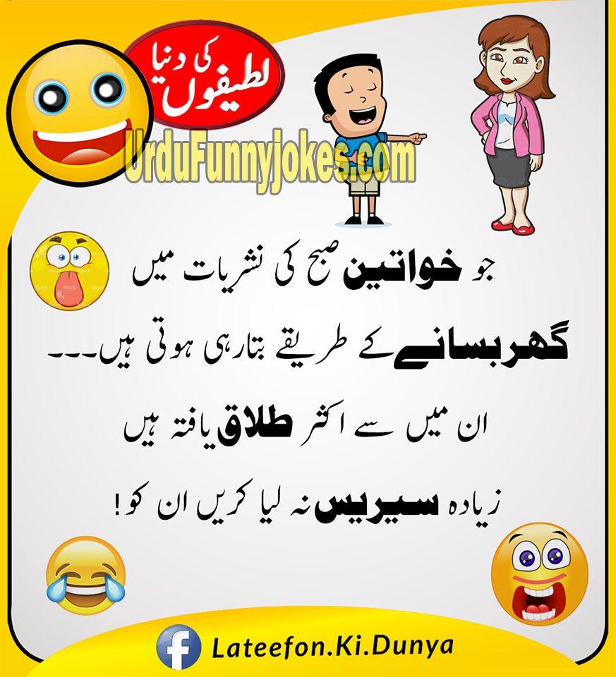 urdu jokes, funny jokes in urdu, i