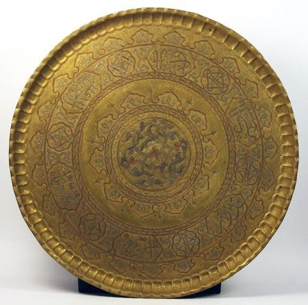 Antique Islamic Brass Plate Inlaid Silver With Arabic