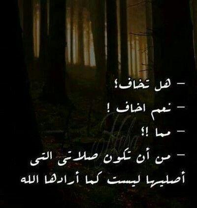 اللهم تقبل من ا يارب Quran Verses Islamic Quotes Islam