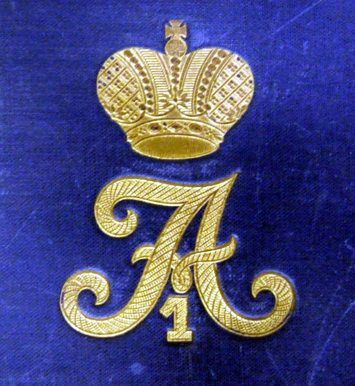 Kaiser Alexander Garde Grenadier Regiment Nr 1 Regiment Kaiser