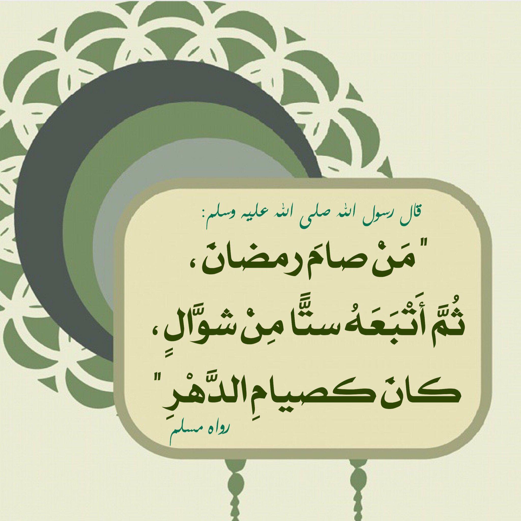 صيام سته من شوال Words Quotes Words Ramadan