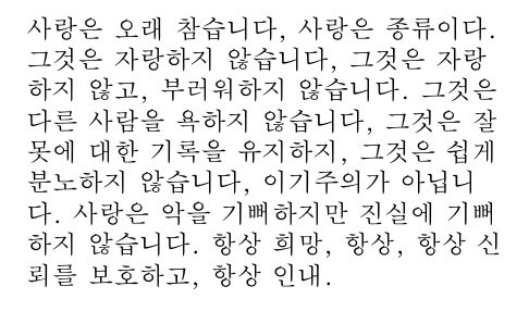 Korean Paul Corinthian Jpg 486 286 Word Learning Text Words Essay About South Korea
